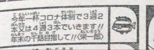 Komentar Eiichiro Oda di Weekly Shonen Jump terbitan minggu lalu. (Foto: Reddit.com)
